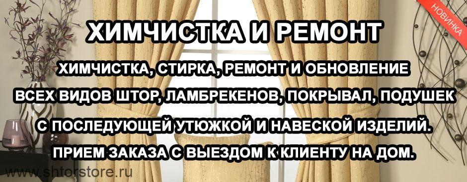 "<a href=""http://shtorstore.ru/himchistka-shtor-i-remont/"">Химчистка и ремонт</a>"